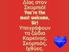 Ζώδια Σήμερα 11/10: Καλωσορίζουμε τον Δία στον Σκορπιό