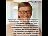 Ζώδια Σήμερα 28/10: Σήμερα έχει γενέθλια η πιο πολυσυζητημένη προσωπικότητα της γης, ο Bill Gates