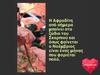 Ζώδια Σήμερα 07/11: Ήλιος, Δίας και Αφροδίτη μας στέλνουν πολλά φιλάκια από τον Σκορπιό
