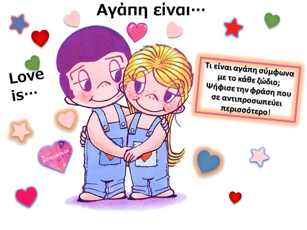 Αγάπη είναι...