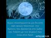 Ζώδια Σήμερα 10/11: Το τρίγωνο Κρόνου - Ουρανού συνδυάζει το παλιό με το καινούργιο