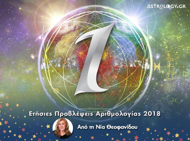 Ετήσιες Προβλέψεις Αριθμολογίας 2018: Προσωπικό έτος 1