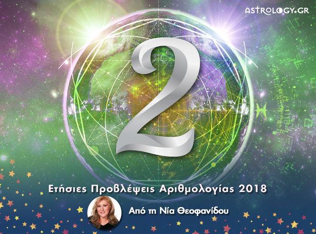 Ετήσιες Προβλέψεις Αριθμολογίας 2018: Προσωπικό έτος 2