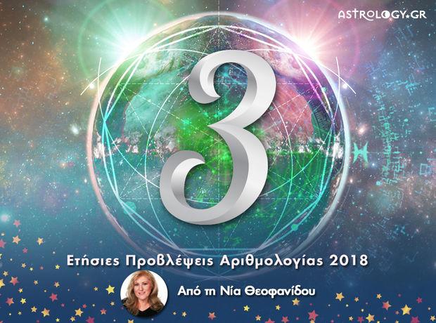 Ετήσιες Προβλέψεις Αριθμολογίας 2018: Προσωπικό έτος 3