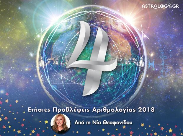Ετήσιες Προβλέψεις Αριθμολογίας 2018: Προσωπικό έτος 4