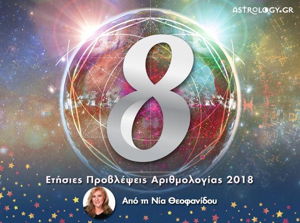 Ετήσιες Προβλέψεις Αριθμολογίας 2018: Προσωπικό έτος 8