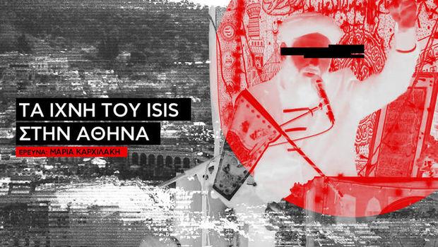 Τα ίχνη του ISIS στην Αθήνα (vid)