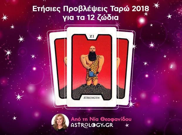Ταρώ 2018: Η κάρτα του έτους και οι Ετήσιες Προβλέψεις του ζωδίου σου