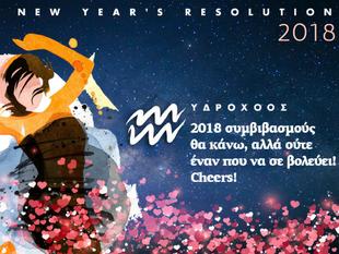 ΥΔΡΟΧΟΟΣ New Year's Resolution: 2018 συμβιβασμούς θα κάνω, αλλά ούτε έναν που να σε βολεύει!