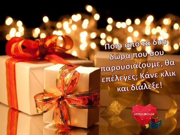 Ποιο δώρο θα επιλέξει κάθε ζώδιο για τα Χριστούγεννα; Ψήφισε και πες μας!
