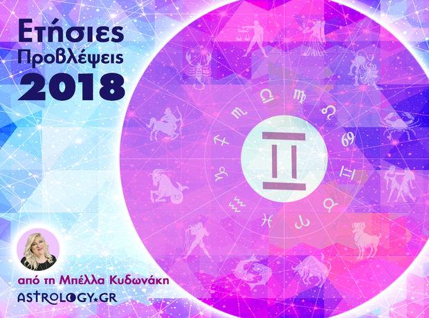 Δίδυμοι 2018: Ετήσιες Προβλέψεις από τη Μπέλλα Κυδωνάκη