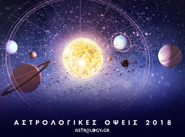 Όψεις 2018: Οι κατάλληλες και οι ακατάλληλες ημερομηνίες όλης της χρονιάς