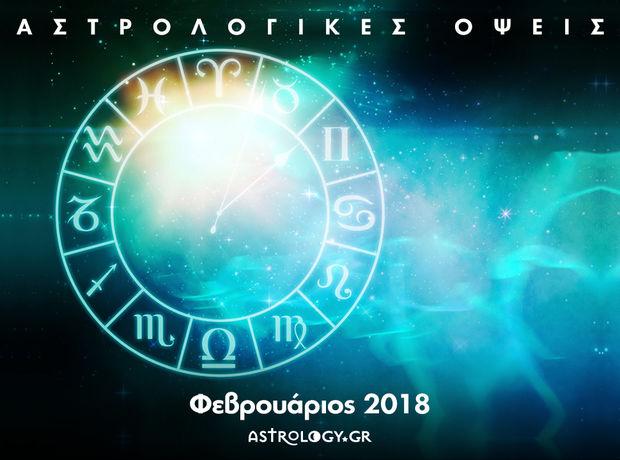 Φεβρουάριος 2018: Οι Όψεις των πλανητών του μήνα