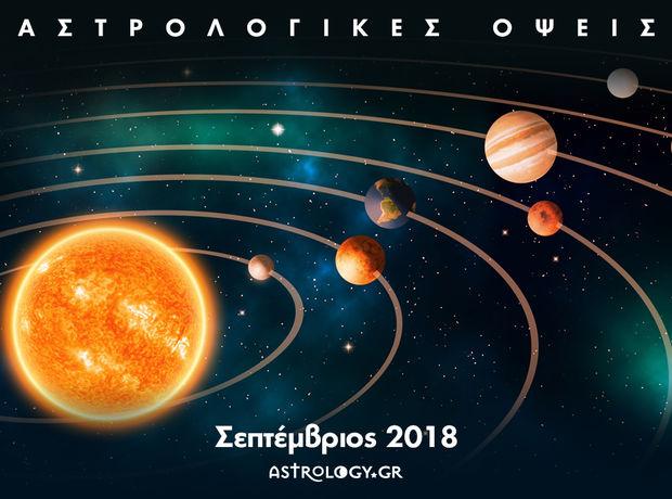Σεπτέμβριος 2018: Οι Όψεις των πλανητών του μήνα