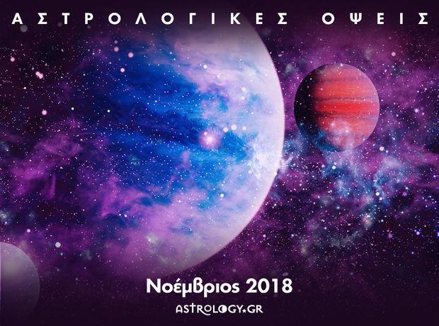 Νοέμβριος 2018: Οι Όψεις των πλανητών του μήνα