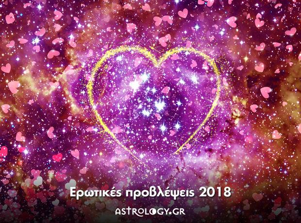 Ερωτικά 2018: Μάθε τι θα συμβεί το 2018 στην ερωτική σου ζωή