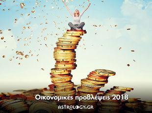 Οικονομικά 2018: Μάθε τι θα συμβεί στον οικονομικό τομέα
