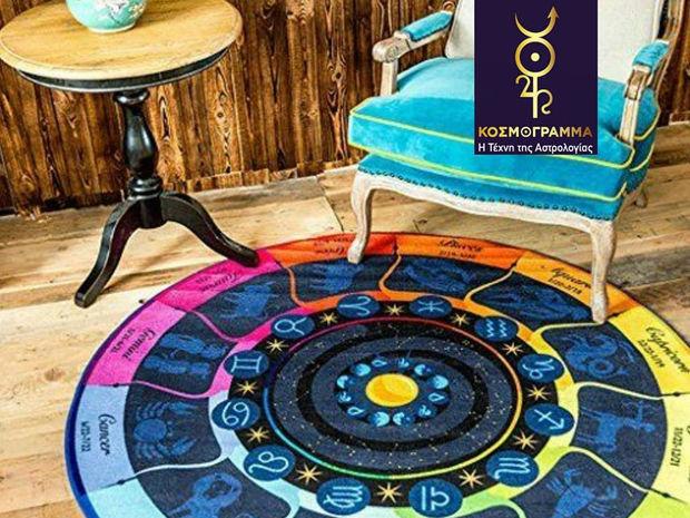 ΚΟΣΜΟΓΡΑΜΜΑ - Η τέχνη της αστρολογίας