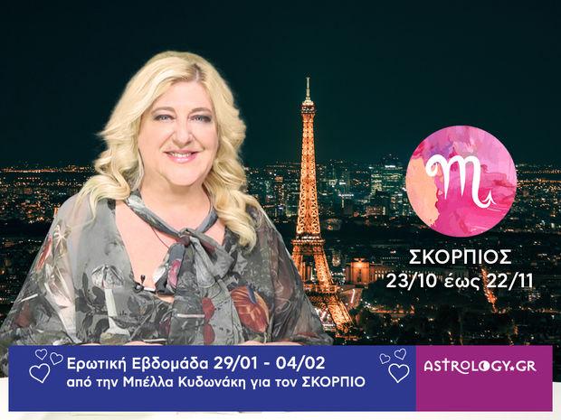 Σκορπιός: Πρόβλεψη Ερωτικής εβδομάδας από 29/01 έως και 04/02