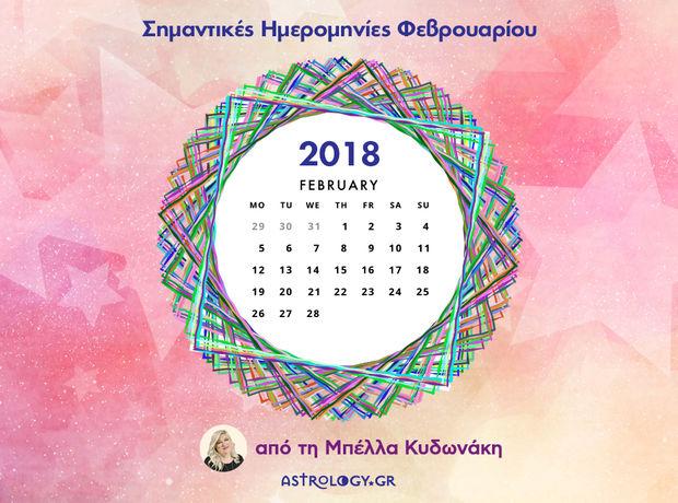Φεβρουάριος 2018: Οι σημαντικές ημερομηνίες του μήνα για όλα τα ζώδια