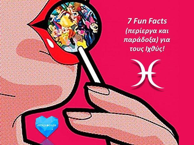 7 fun facts για τους Ιχθύς!