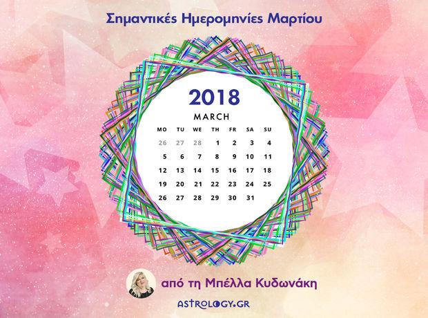 Μάρτιος 2018: Οι σημαντικές ημερομηνίες του μήνα για όλα τα ζώδια