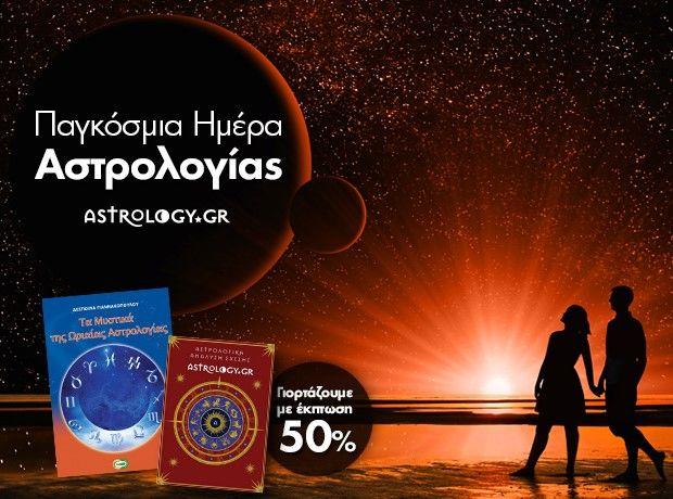 Παγκόσμια Ημέρα Αστρολογίας: Όλοι μαζί σε μια όμορφη γιορτή!