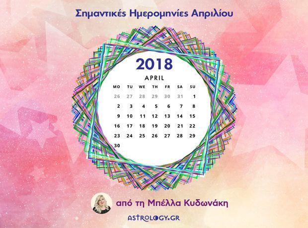 Απρίλιος 2018: Οι σημαντικές ημερομηνίες του μήνα για όλα τα ζώδια
