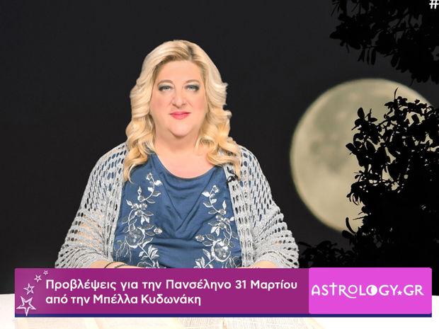 Προβλέψεις σε βίντεο από τη Μπέλλα Κυδωνάκη για την Πανσέληνο Μαρτίου στον Ζυγό