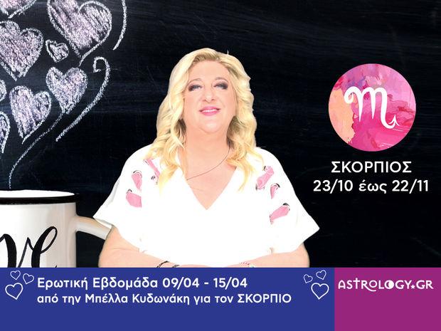 Σκορπιός: Πρόβλεψη Ερωτικής εβδομάδας από 09/04 έως 15/04
