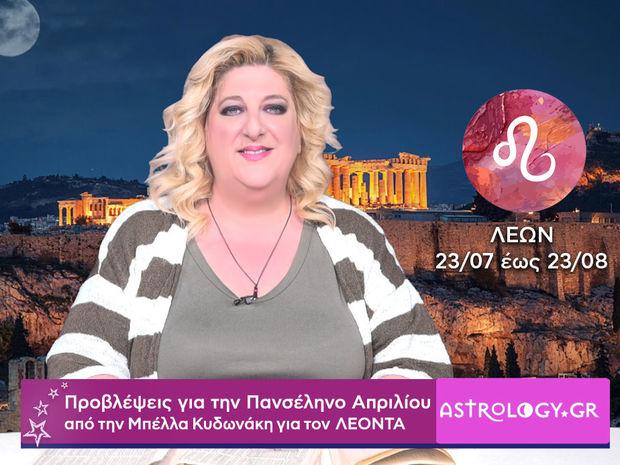 Πανσέληνος 30 Απριλίου στον Σκορπιό: Πρόβλεψη για τον Λέοντα