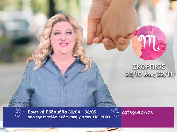 Σκορπιός: Πρόβλεψη Ερωτικής εβδομάδας από 30/04 έως 06/05