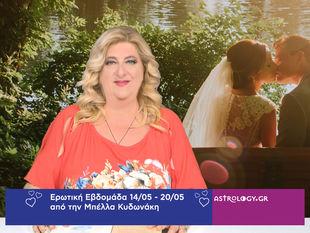 Οι ερωτικές προβλέψεις της εβδομάδας 14/05 - 20/05 από την Μπέλλα Κυδωνάκη