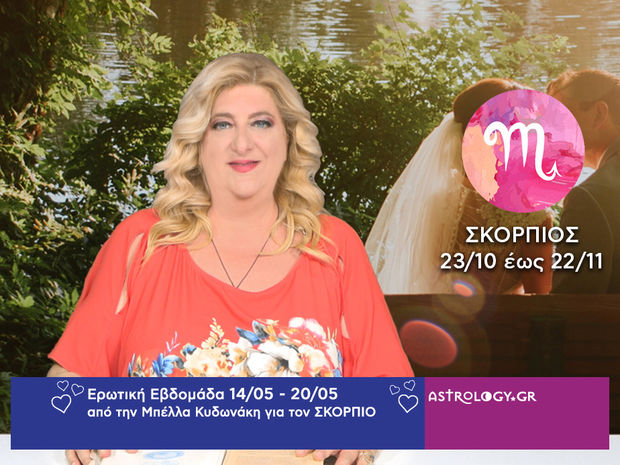 Σκορπιός: Πρόβλεψη Ερωτικής εβδομάδας από 14/05 έως 20/05