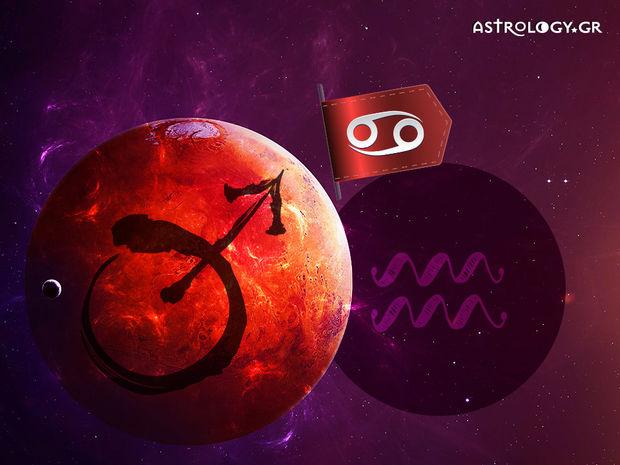 Άρης στον Υδροχόο: Πώς επηρεάζει το ζώδιο του Καρκίνου;