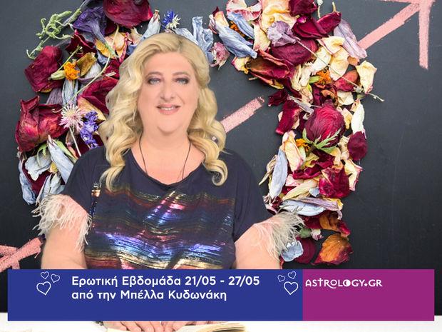Οι ερωτικές προβλέψεις της εβδομάδας 21/05 - 27/05 από την Μπέλλα Κυδωνάκη
