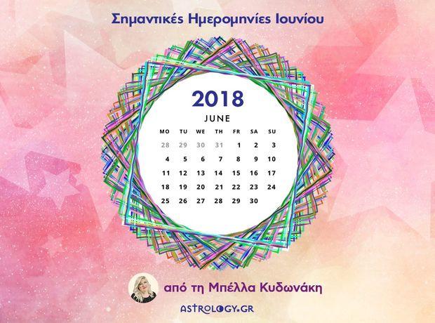 Ιούνιος 2018: Οι σημαντικές ημερομηνίες του μήνα για όλα τα ζώδια