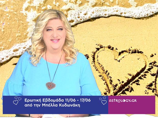 Οι ερωτικές προβλέψεις της εβδομάδας 11/06 - 17/06 από την Μπέλλα Κυδωνάκη