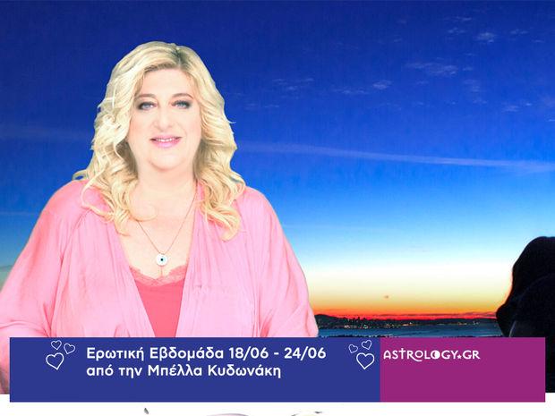 Οι ερωτικές προβλέψεις της εβδομάδας 18/06 - 24/06 από την Μπέλλα Κυδωνάκη