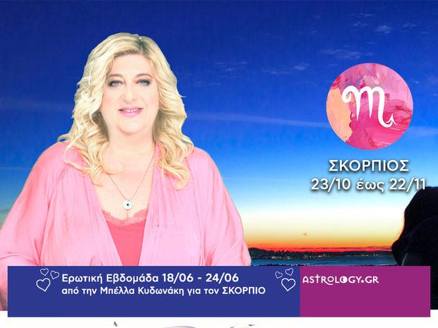 Σκορπιός: Πρόβλεψη Ερωτικής εβδομάδας από 18/06 έως 24/06