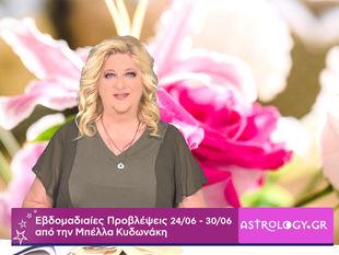 Οι προβλέψεις της εβδομάδας 24/06 - 30/06 από την Μπέλλα Κυδωνάκη