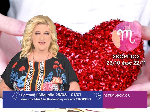Σκορπιός: Πρόβλεψη Ερωτικής εβδομάδας από 25/06 έως 01/07