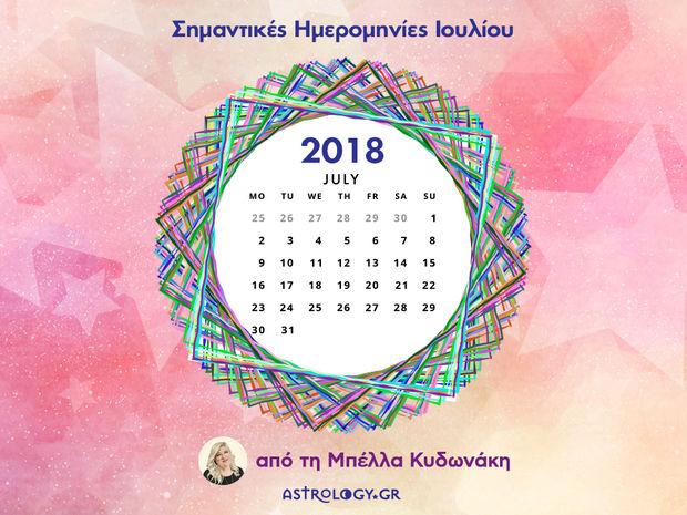Ιούλιος 2018: Οι σημαντικές ημερομηνίες του μήνα για όλα τα ζώδια