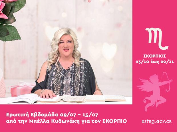 Σκορπιός: Πρόβλεψη Ερωτικής εβδομάδας από 09/07 έως 15/07