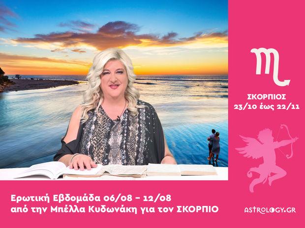 Σκορπιός: Πρόβλεψη Ερωτικής εβδομάδας από 06/08 έως 12/08