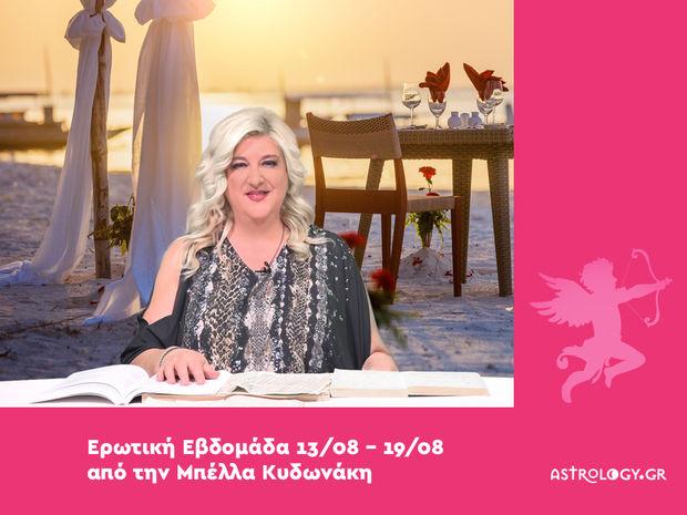 Οι ερωτικές προβλέψεις της εβδομάδας 13/08 - 19/08 από την Μπέλλα Κυδωνάκη