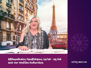 Οι προβλέψεις της εβδομάδας 19/08 - 25/08 από την Μπέλλα Κυδωνάκη