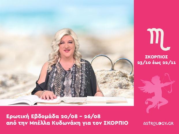 Σκορπιός: Πρόβλεψη Ερωτικής εβδομάδας από από 20/08 έως 26/08
