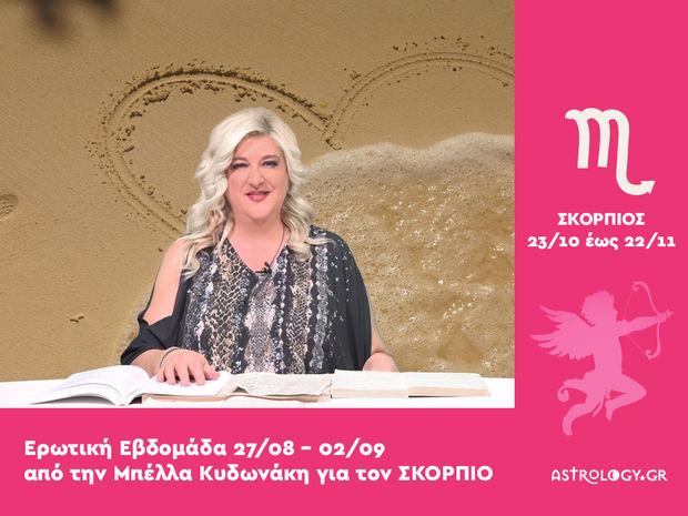 Σκορπιός: Πρόβλεψη Ερωτικής εβδομάδας από 27/08 έως 02/09