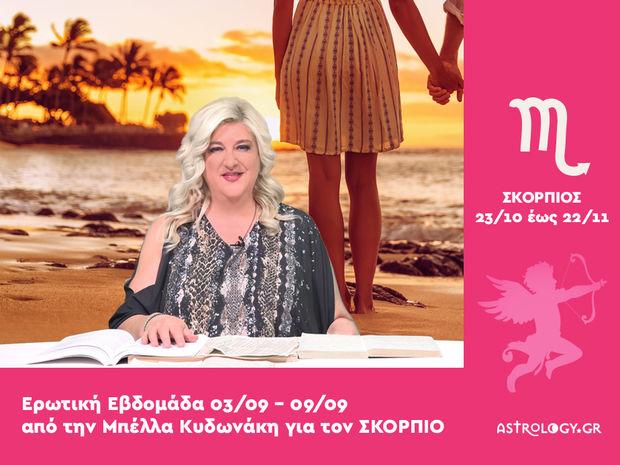 Σκορπιός: Πρόβλεψη Ερωτικής εβδομάδας από 03/09 έως 09/09